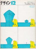 デザイン no.140 1970年12月 片山利弘の作品