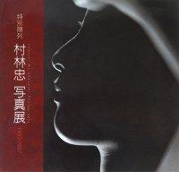 <img class='new_mark_img1' src='https://img.shop-pro.jp/img/new/icons50.gif' style='border:none;display:inline;margin:0px;padding:0px;width:auto;' />村林忠写真展 1932-1987 Tadashi Murabayashi photography