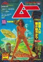ムー 1979年11月号 創刊号