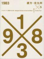 1983 直方・北九州 アワダチソウと煙突のある街 メモリア グラフィカ no.5 尾仲浩二