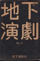 地下演劇 No.4 劇団駒場公演号 ホモフィクス第一回配本