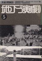 地下演劇 No.5 特集・市街地