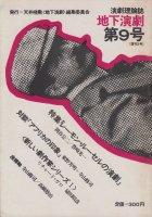 演劇理論誌 地下演劇 9号(復刊3号)