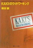 KAKIのウッドワーキング 柿谷誠