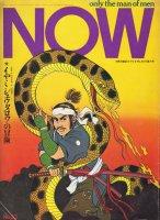 NOW 男の雑誌ナウ NO.20 夏の号 イヤミジュウタロウの冒険