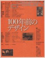季刊d/SIGN デザイン no.8 100年前のデザイン