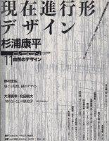 季刊d/SIGN デザイン no.11 自然のデザイン