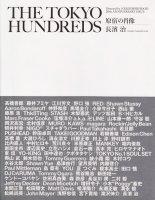 THE TOKYO HUNDREDS OSAMU NAGAHAMA 長濱治 原宿の肖像