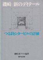 磯崎新のディテール つくばセンタービルの詳細 ディテール別冊