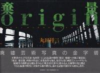 棄景/origin 丸田祥三