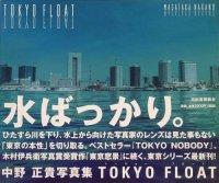TOKYO FLOAT 中野正貴