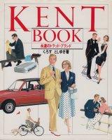 KENT BOOK ケント・ブック 永遠のトラッド・ブランド くろすとしゆき