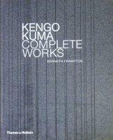 Kengo Kuma: Complete Works 隈研吾