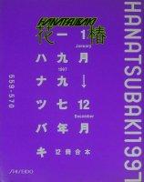 花椿合本 1997年1月号〜12月号