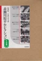 復刻版 岩波写真文庫 赤瀬川原平セレクション 社会編(5冊セット)