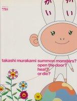 村上隆 召喚するかドアを開けるか回復するか全滅するか Takashi Murakami Summon Monsters? Open The Door? Heal? Or Die?
