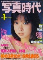 写真時代 1984年1月号