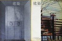 建築 1968年2・4月号 光吉建次作品と方法I・II 2冊セット