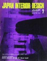 インテリア JAPAN INTERIOR DESIGN no.173 1973年7月 ヘレ・クイントのスーパー・インスケープ