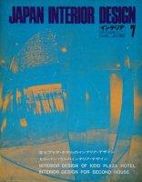 インテリア JAPAN INTERIOR DESIGN no.148 1971年7月 京王プラザ・ホテルのインテリア・デザイン