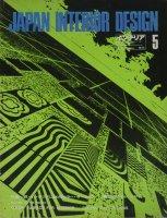 インテリア JAPAN INTERIOR DESIGN no.170 1973年5月 続・インテリアにおけるカラー・サーフェス