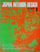 インテリア JAPAN INTERIOR DESIGN no.171 1973年6月 スウェーデンのプロダクト・デザイン