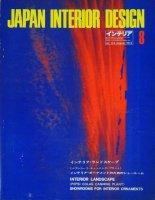<img class='new_mark_img1' src='https://img.shop-pro.jp/img/new/icons50.gif' style='border:none;display:inline;margin:0px;padding:0px;width:auto;' />JAPAN INTERIOR DESIGN no.173 1973年8月 インテリア・ランドスケープ