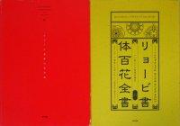 リョービ書体百花全書 Blooming Typefaces From Ryobi 1・2セット