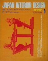 インテリア JAPAN INTERIOR DESIGN no.186 1974年9月 '74スカンジナビア・ファニチュア・フェア