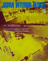インテリア JAPAN INTERIOR DESIGN no.187 1974年10月 複合商業施設の活性化 都市における<圧縮空間>の解放