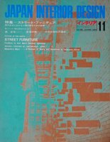 インテリア JAPAN INTERIOR DESIGN no.188 1974年11月 ストリート・ファニチュア