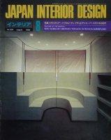 インテリア JAPAN INTERIOR DESIGN no.305 1984年8月 クリスティアーノ・トラルド・ディ・フランシア=スーパースタジオの近作