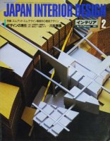 インテリア JAPAN INTERIOR DESIGN no.311 1985年2月 エムアンドエムデザイン事務所の橋梁デザイン
