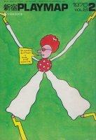 新宿PLAYMAP Vol.8 1970年2月号 新宿映画特集