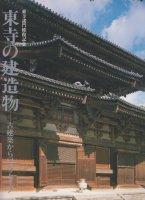 東寺の建造物 古建築からのメッセージ
