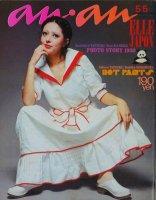 an・an アンアン エルジャポン No.28 1971年5月5日号