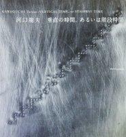 河口龍夫 垂直の時間、あるいは階段時間 Kawaguchi Tatsuo:vertical time, or stairway time