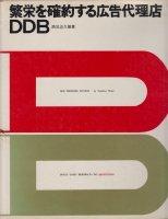 繁栄を確約する広告代理店DDB