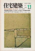 住宅建築 1992年11月 飯田善彦建築工房の住宅