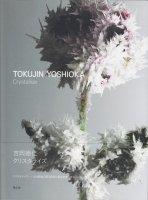 吉岡徳仁 クリスタライズ Tokujin Yoshioka : crystallize