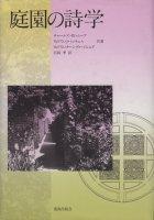 庭園の詩学 チャールズ・W・ムーア/ウィリアム・J・ミッチェル/ウィリアム・ターンブル・ジュニア