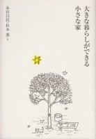 大きな暮らしができる小さな家 永田昌民・杉本薫