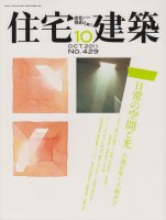 <img class='new_mark_img1' src='https://img.shop-pro.jp/img/new/icons50.gif' style='border:none;display:inline;margin:0px;padding:0px;width:auto;' />住宅建築 2011年10月号 日常の空間と光 八島正年+八島夕子