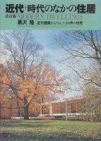 近代=時代のなかの住居 近代建築をもたらした46件の住宅(改訂版)
