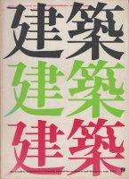 建築 1971年9月号 No.131 菊竹清訓 作品と方法9