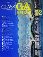 GA素材空間 02 ガラスの可能性