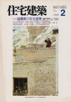 住宅建築 1983年2月号 遠藤新の住宅建築