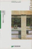 美術館建築展 建築の肉体化への道程 岡田新一 The Process of Space Incarnation: Architecture of Shinichi Okada