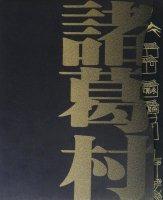 諸葛村郷土建築 漢聲雑誌 85・86