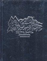 Magic mountain : Kazama Sachiko 風間サチコ